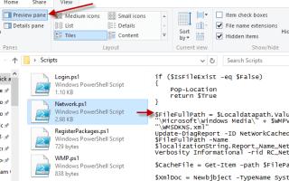 Как включить предварительный просмотр текста сценария PowerShell (.PS1) в области предварительного просмотра проводника?