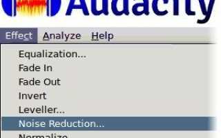 Как убрать нежелательный шум в Audacity