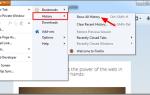 Как просмотреть и удалить историю посещенных страниц и сохраненные пароли Firefox