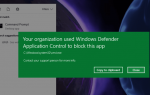 Ваша организация использовала Контроль приложений Защитника Windows, чтобы заблокировать это приложение.