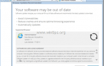 Удалить & lsquo; Software VersionUpdater & rsquo; & lsquo; UpdateNowPro.com & rsquo; всплывающая реклама.
