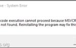 ИСПРАВЛЕНИЕ: MSVCR120.dll не был найден или MSVCP140.DLL не был найден (решено)