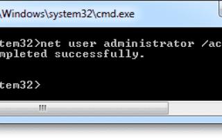 Как включить скрытую учетную запись администратора в Windows 10 и более ранних версиях