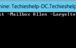 Код ошибки -2146233088 при импорте PST в Exchange 2013