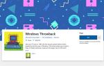 Тема возврата Windows теперь доступна для Windows 10