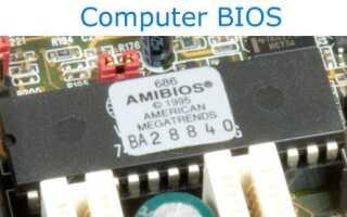 Помогите с обновлениями BIOS компьютера