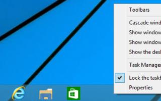 Windows 10 Отключить меню «Пуск» |