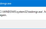 [Исправить] Ошибка Windows не может найти taskmgr.exe Открытие диспетчера задач