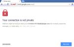 Исправлено: Ваше соединение не является частной ошибкой в Chrome