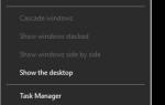 Как перезагрузить Explorer чисто в Windows 10?