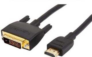 Как конвертировать DVI в HDMI или HDMI в DVI