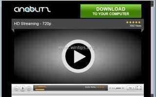 Удалите cinablitz.com всплывающую рекламу — браузер перенаправить.