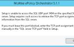 Установке Mcafee Epolicy не удается получить доступ к порту UDP 1434 |