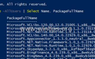 Как просмотреть все установленные приложения и пакеты в Windows 10, 8.1, 8 из PowerShell.
