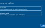 Очистка ПК — новая функция сброса в Windows 10 Creators Update
