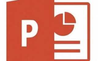 Как вставить гиперссылку в Microsoft PowerPoint