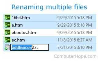 Как быстро переименовать несколько файлов в Windows