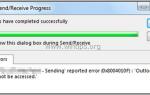 Как исправить & ldquo; файл данных Outlook не доступен & rdquo; ошибка (решена)
