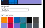 Страница персонализации Windows 10 отображает только 24 варианта цвета фона (обходные пути)