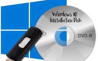 Как создать установочный диск Windows 10