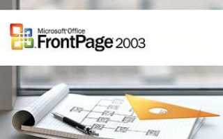 Общие вопросы и ответы по Microsoft FrontPage