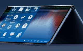 Патент Microsoft раскрывает складную поверхность телефона