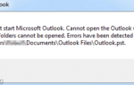 ИСПРАВЛЕНИЕ: Не удается запустить Microsoft Outlook. Не удается открыть окно Outlook.