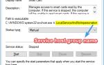 Ошибка 1083 Исполняемая программа, для которой настроен этот сервис, не реализует сервис
