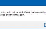 Ошибка инструмента Snipping Snip не может быть отправлено Отправка Snip на электронную почту