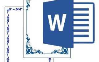 Как добавить или удалить границу страницы в Microsoft Word