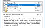 Ошибка очистки диска: 3,99 ТБ, используемая обновлениями Windows [Исправлено]