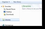 Как восстановить отсутствующие или скрытые библиотеки в Windows 7