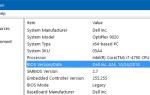 Найдите версию BIOS и проверьте, обновлен ли ваш BIOS