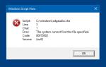 Ошибка 80070002 xdgaudio.vbs не может найти указанный файл?