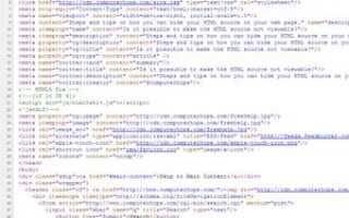 Как просмотреть исходный код HTML веб-страницы