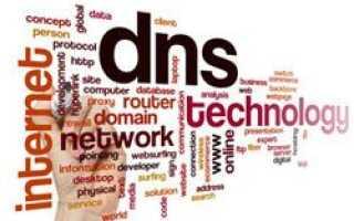 Как изменить DNS-адрес компьютера