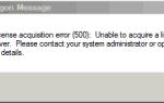 Ошибка получения лицензии Citrix XenApp (500)