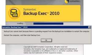 Backup Exec не может запуститься из-за ожидающего запроса от установки Backup Exec для перезагрузки компьютера