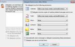 Outlook 2010 Настройки делегатов не были сохранены правильно |