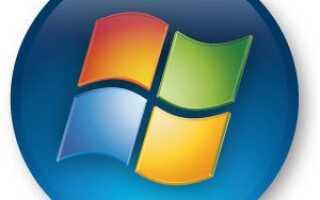 Как отключить контроль учетных записей Windows в Windows?