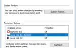 Как уменьшить дисковое пространство, выделенное для восстановления системы в Windows