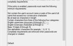 Как отключить требования сложности пароля на сервере 2016 года.