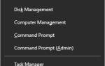 Меню Win + X не открывается в Windows 10?