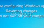 ИСПРАВЛЕНИЕ: Windows не может загрузиться после установки обновлений (Windows 7/8/10)