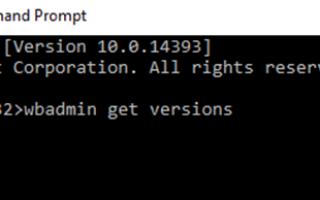 Как восстановить Server 2016 или 2012 в предыдущем состоянии системы из Windows GUI (онлайн-метод)