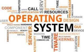 Как найти операционную систему на компьютере