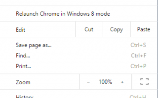Автоматически останавливать загрузку — Google Chrome |