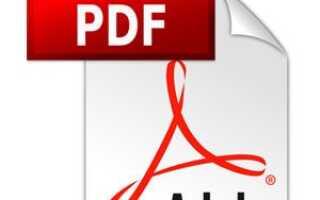 Как изменить настройки загрузки браузера для файлов PDF