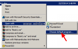 Как исправить & ldquo; Файл не в узнаваемом формате & rdquo; ошибка при открытии файлов EXCEL (x) 2007 -2010.