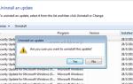 Как удалить обновления в ОС Windows 10/8/7.